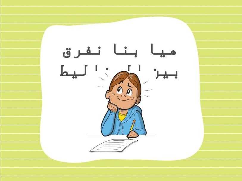المخاليط by Ebtehal Alrasheed