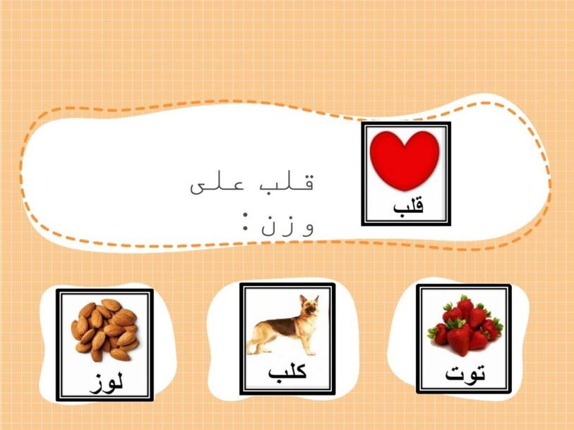 السجع by خضره ابو غانم