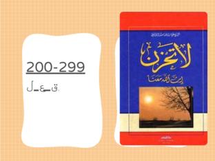 #التصنيف by يارا العمري
