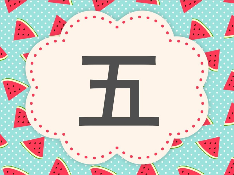 """识字""""五"""" (five) by Jane Yap"""