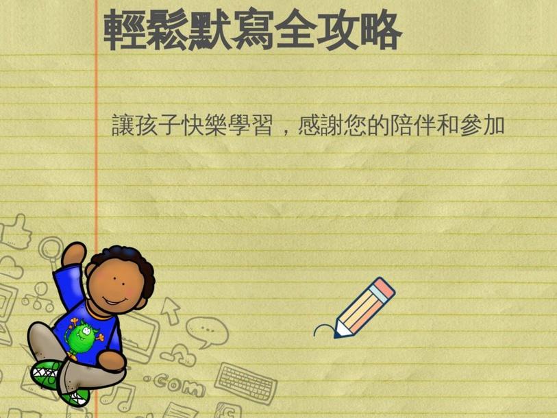 中文字分解 game 1 by TinyTap creator