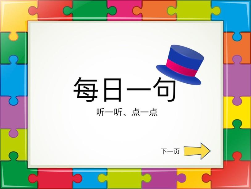 每日一句-绿乐园 part2 (SD1) by 3M Mandarin