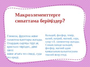 aygul.zhanuzakova.75@mail.ru by Aygul Zhanuzakova