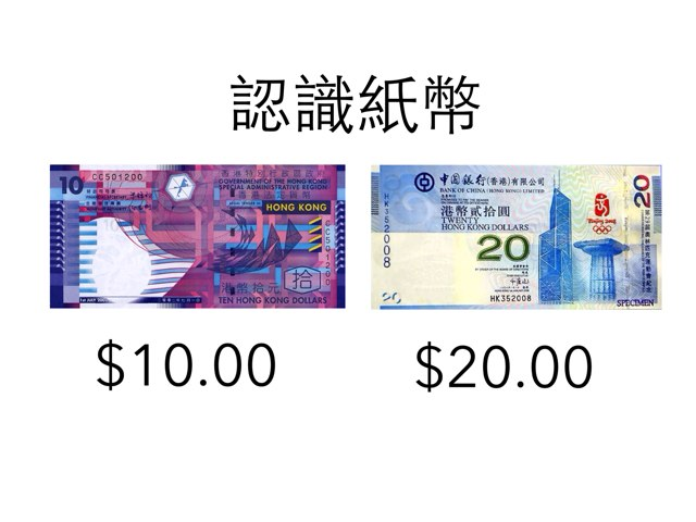 jchcs_Maths_money by Joey Chan