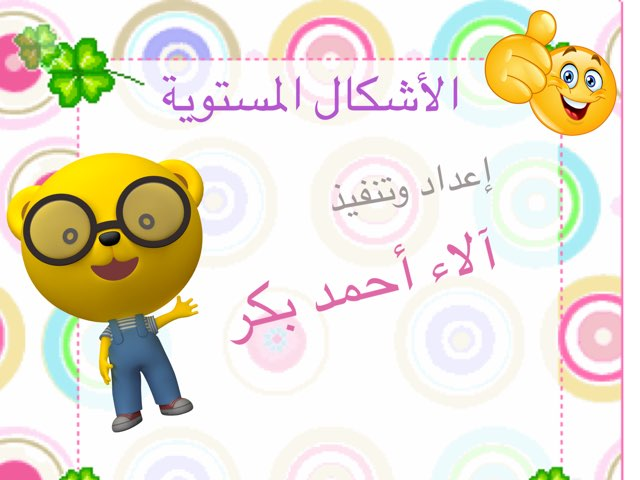 Mathematics  by Nesreen saleh