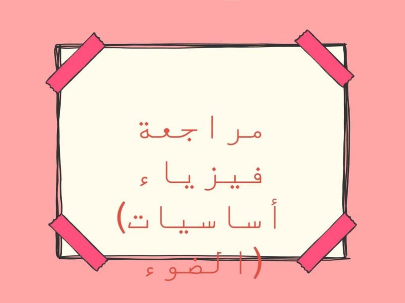 myownphysicsgame by Fadelah Hamdan