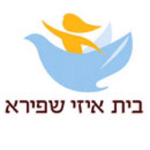 Beit Issie Shapiro