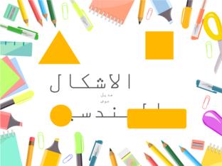 shapes activity by Hadeel Awad