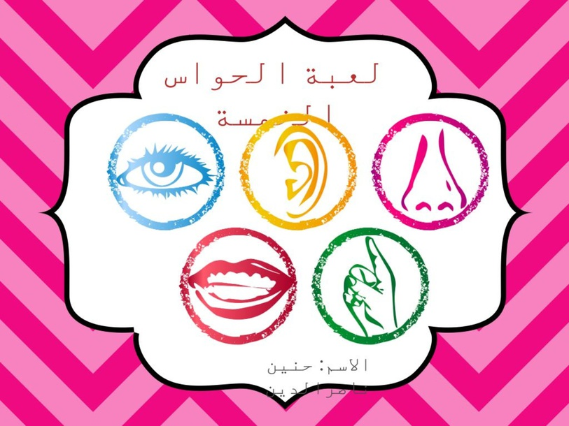the five senses game by Hanin Nasser. Eddin