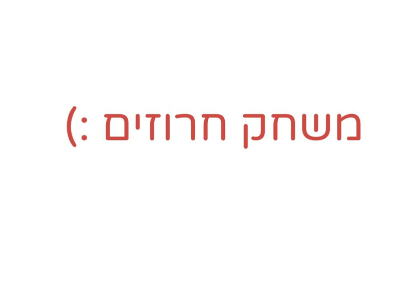 undefined by שחר יוסף