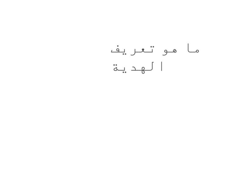 undefined by بيان العبري